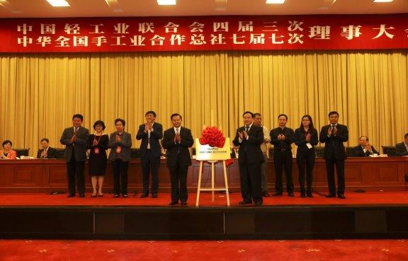 中国轻工国际产能合作企业正式成立